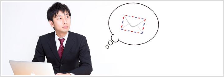メールで送ったURLがクリックされたか確認する方法