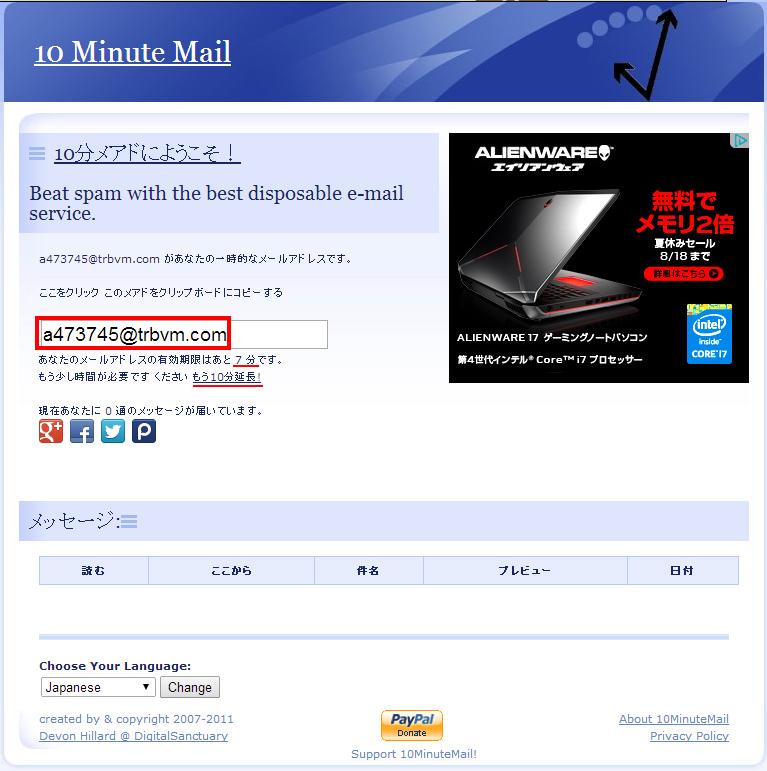 会員登録不要 10分だけ使える使い捨てメールアドレスの使い道 ディー