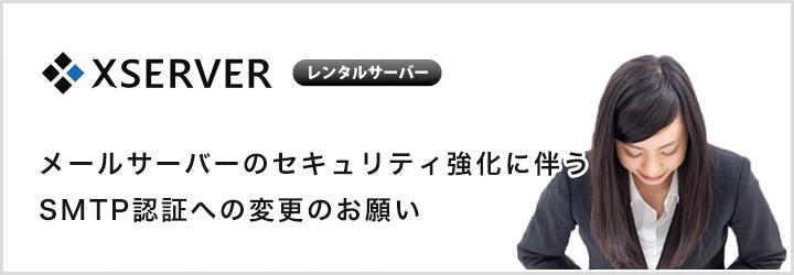 xserver-mail-2014-large