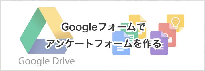 Googleフォームで アンケートフォームを作る