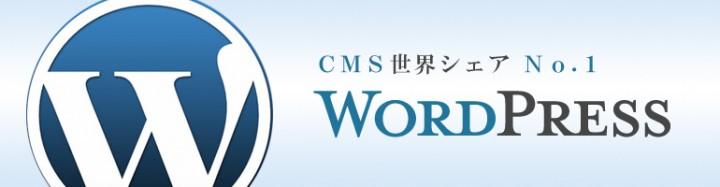 CMS世界シェアNo.1ワードプレス
