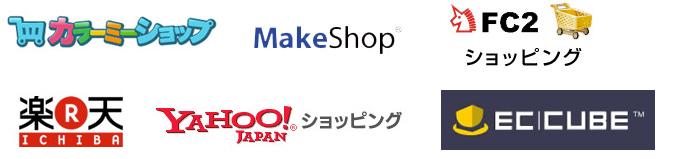 カラーミーショップ・MakeShop・FC2ショッピング・楽天市場・Yahooショッピング・EC-CUBE