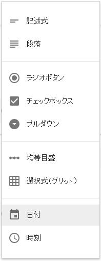 googleフォーム項目